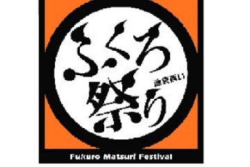 ふくろ祭りロゴ2